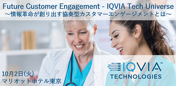 """私たち IQVIAは、""""ヒューマン デ..."""